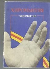 Russian magic book palmistry chiromancy predicting hand reading Fortune palm old