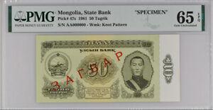 MONGOLIA 50 TUGRIK 1981 P 47 SPECIMEN GEM UNC PMG 65 EPQ