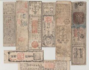JAPAN HANSATSU LOT OF  DIFFERENT FEUDAL SHOGUN NOTES  F/VF