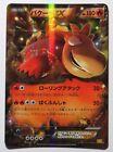 Camerupt ex - 021/070 XY5 - Ultra Rare JAPANESE Pokemon Card