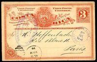 COSTA RICA TO PARIS Postal Stationery 1896, VF