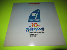 CAMPUS SONG FESTIVAL 1989 LP SOUTH KOREA KOREAN KPOP K-POP