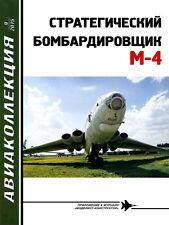 AKL-201509 AviaCollection 09/2015: Myasishchev M-4 Bison Soviet strategic bomber