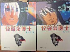 Japan Osamu Tezuka: Black Jack The best movie manga Chinese Us seller