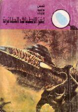 Vintage Arabic Adventure Children's Book لغز الأطباق الطائرة المغامرون الثلاثة