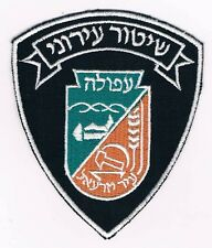 ISRAEL POLICE URBAN POLICING AFULA  CITY  PATCH