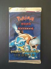 (X1) Pokemon Booster Pack Chinese Unlimited Base Set Sealed Weighed - Blastoise