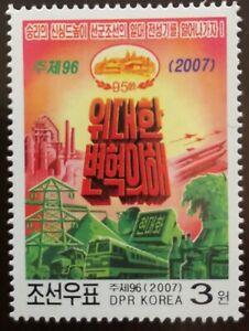 Korea 2007 Scott 4659 MNH**