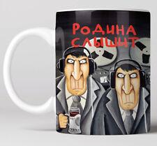 Coffee mug KGB FSB FSO CIA FBI NSA MI6 Mossad phone-hacking wiretappers sonarmen