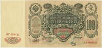 RUSSLAND: 100 Rubel 1910 -- low number 000427