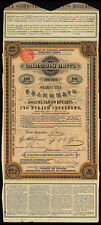 Credit Foncier Mutuel de Russie, bond for 100 roubles, 1874, 9th series
