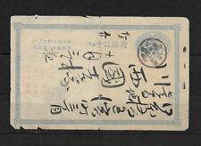 E8793 JAPAN JAPANESE POST 1 SEN POSTAL CARD
