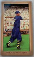 2005 Helmar Brewing Series 1  Goto Japanese Baseball Star