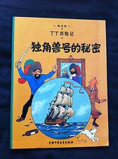 TINTIN LE SECRET DE LA LICORNE EDITION CHINOISE 22X29CM CHINA CHINEES CHINE BD