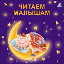 Сосновский   Читаем малышам   Книжки  картонки     Для самых маленьких   Робинс