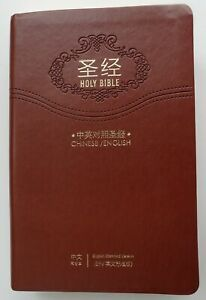 Chinese and English Holy Bible/ESV/CUV /Personal Size,中英文《圣经》和合本/英文标准本,32开本