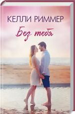In Russian book - Без тебя - Келли Риммер / K. Rimmer - Me Without You