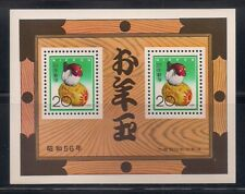 Japan  1980  Sc #1442a  New Year  s/s  MNH  (40783)