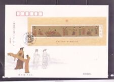 China  2015-5 Painting of Beauties with Fan In Hand  揮扇仕女圖, S/S FDC A