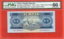 1953 China 2 Yuan note.PMG66 EPQ