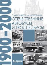 SOVIET BUSES & TROLLEYBUSES - UNIQUE PHOTO ALBUM > 1000 PHOTOS, 2013 BRAND NEW!