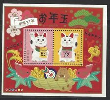 Japan  2018 2019 China New Year of Pig 豬 Wild Boar stamp S/S