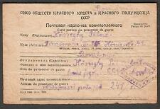 1947 WWII prisoner of war POW post card Albert Koszeghy Moscow Russia to Romania