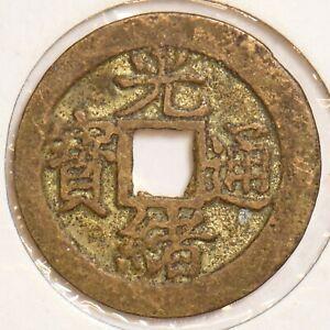 China 1908 1875-1908 Cash Fukien. Kuang Hsu 298149 combine shipping