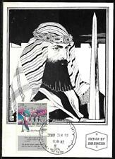 Israel Maximum Card Year 1982 Joshua The First Israel Warrior Lilien [#ILT1097]