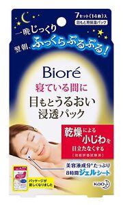 Kao Biore While sleeping Moisture Mask for Eyes 14pcs JAPAN F/S