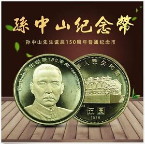 China 5 Yuan Commemorative Coin 2016 Sun Yat Sen 150th Birthday (UNC) (OFFER)