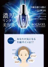 Aquagel Platinum BTX Serum 30ml Anti-Aging Rich essence Japan F/S La Sincia