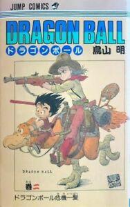 "USED Akira Toriyama ""DRAGON BALL"" JUMP COMICS #2*"