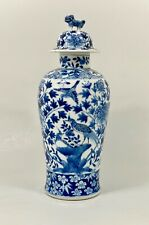 Chinese porcelain vase & cover. Blue & white, c. 1890. Qing Dynasty.