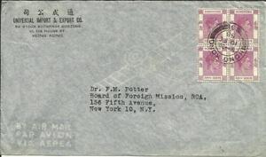 Hong Kong CHINA SG#153c(block of 4) 10/FE/50 Airmail to USA