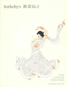 Sotheby's Catalogue Fine Chinese Paintings 2019  HB