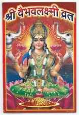 Vaibhav Lakshmi Vrat Katha Book in Marathi Vaibhava Laxmi Puja Books in Marathi