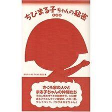 "Chibi Maruko-chan: The Secret of ""Chibi Maruko-chan"" Research Book"