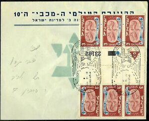 ISRAEL Stamp Plate Block No.3 Cover FLYING SCROLL NEW YEAR 31.12.1948 SCARCE VF