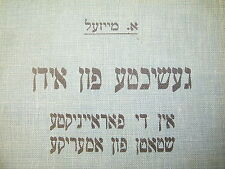 Jewish Judaica / Old Book in Yiddish / History of the Jews / New York 1924