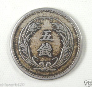 Japan 5 Sen Coin 1898 Japanese Meiji Emperor Year 31