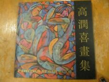 RARE PAININGS BY GAO RUNXI BEIJING ART GALLERY CA 1990 SIGNED BY THE ARTIST!