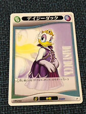 Kingdom Hearts TCG Promo Daisy Duck (Jap)