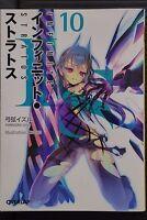 JAPAN Izuru Yumizuru novel: IS Infinite Stratos 1~10 Set