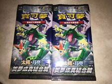 Chinese Pokemon Sun and Moon Dream Collection Booster pack set B x2