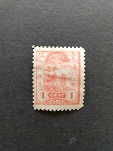 CHINA -Amoy Local Post Office  - unused stamp 1c(1894)