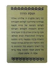 "Metal Tfilat Haderech - Golden Card in Hebrew Prayer 4 The Road 3"" x 2"" *"
