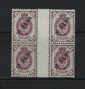 RUSSIA - #200 - OFFICES IN TURKEY BLOCK OF 4 MNH