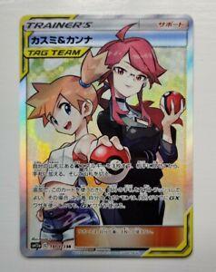 Pokemon Japanese Tag Team GX SM12a Misty & Lorelei Pack Fresh - 191/173 - UK