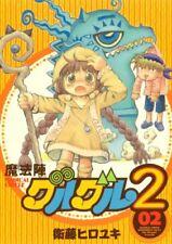 Magical Circle Guru Guru 2 vol.2 Gangan comics ONLINE Hiroyuki Eto Japan NEW